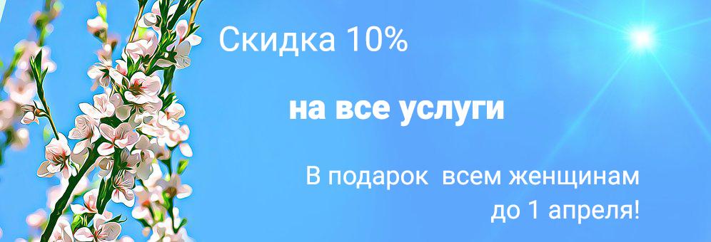 banner-skidka-8-marta