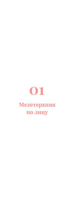 Мезотерапия по лицу